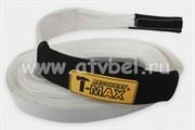 Стропа динамическая T-MAX 4,5т 5м