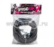 Трос для лебедки OffRoadTeam Professional 6мм Х 15м, с крюком