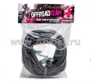 Трос для лебедки OffRoadTeam Professional 6,3мм Х 15м, с крюком